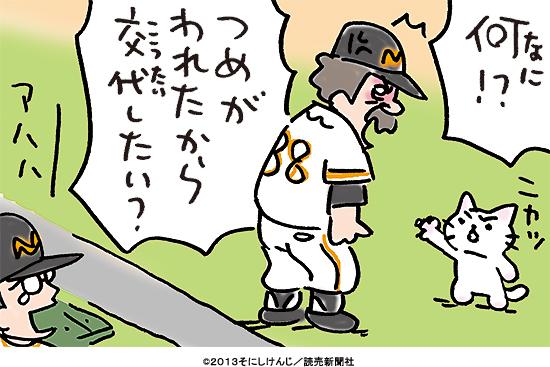 【夏の猫ピッチャー懸賞】「8月16日のキーワード」を答えると「よみぽ」100ポイントを1万人に