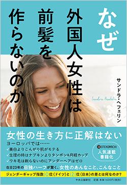 「OTEKOMACHI」の人気コラムを書籍化 サンドラ・ヘフェリン著「なぜ外国人女性は前髪を作らないのか」を5人に