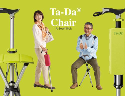 椅子になる杖「Ta-Da Chair MY」を計6人に