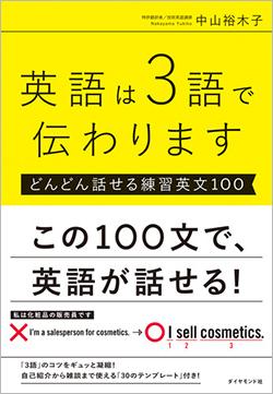 中山裕木子著「英語は3語で伝わります【どんどん話せる練習英文100】」を3人に