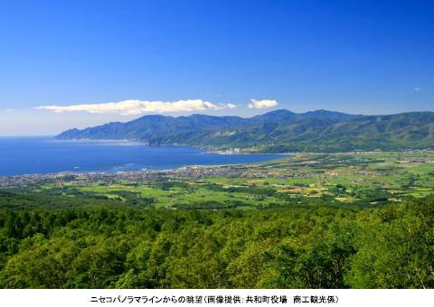 絶景のニセコ連峰を望む! 北海道の自然を満喫できるツアー(3日間)に1組2人を招待