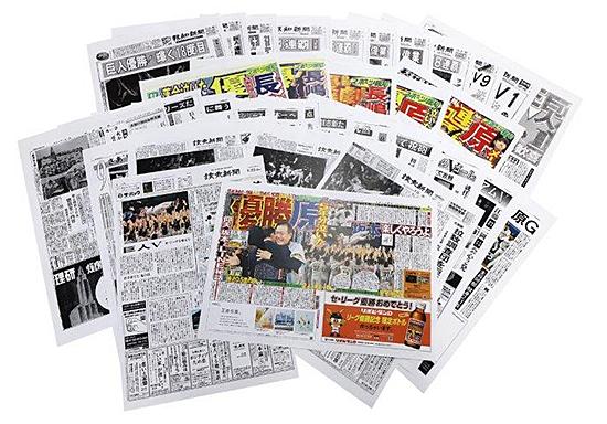 読売・報知で振り返る「巨人優勝の名場面」の紙面セットを10人に