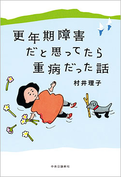 「婦人公論.jp」の人気エッセーを書籍化 村井理子著「更年期障害だと思ってたら重病だった話」を5人
