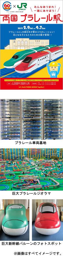 プラレール60周年×JR東日本 特別企画展「両国 プラレール駅」に親子10組20人を招待
