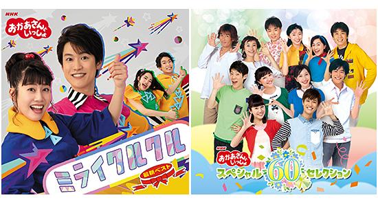 NHK「おかあさんといっしょ」の最新ベストと60周年記念アニバーサリーCDを各1人に