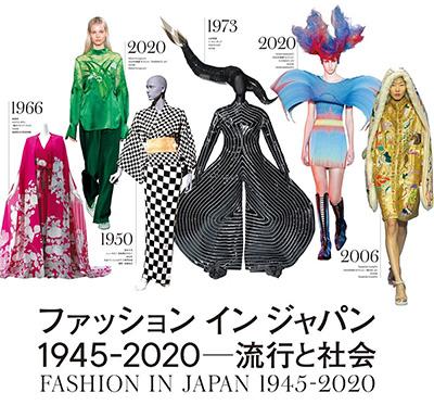 【読者会員限定】「ファッション イン ジャパン 1945-2020 流行と社会」展 特別内覧会に200人を招待