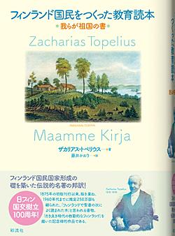 ザカリアス・トペリウス著「フィンランド国民をつくった教育読本」を3人に