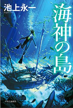 【秋の読書キャンペーン】池上永一著「海神の島」を著者サイン入りで3人に
