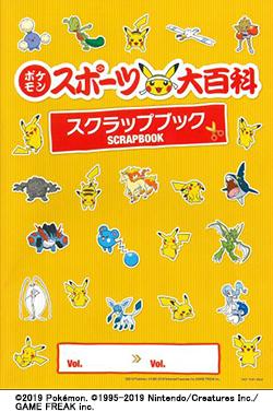 「ポケモン スポーツ大百科」専用スクラップブック(12冊)を50人に