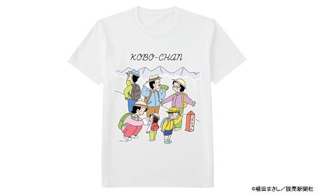 「コボちゃん」オリジナルデザインTシャツを10人に