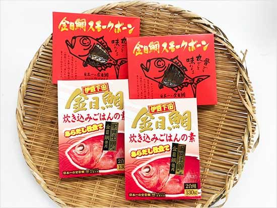 渡辺水産「金目鯛炊き込みご飯の素と金目鯛スモークボーンの詰め合わせ」を10人に