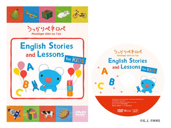 子ども向け英語学習DVD「うっかりペネロペ English Stories and Lessons for KIDS」を5人に