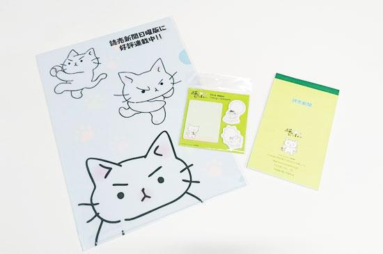 「猫ピッチャー」特製の取材メモ&クリアファイル&付箋3点セットを10人に
