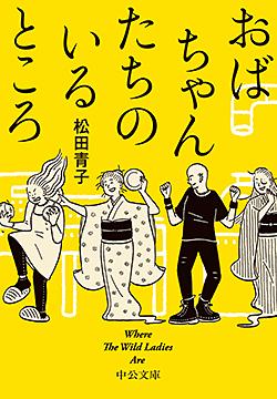 松田青子著「おばちゃんたちのいるところ」を5人に