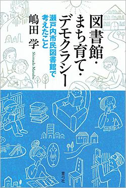 嶋田学著「図書館・まち育て・デモクラシー 瀬戸内市民図書館で考えたこと」を3人に