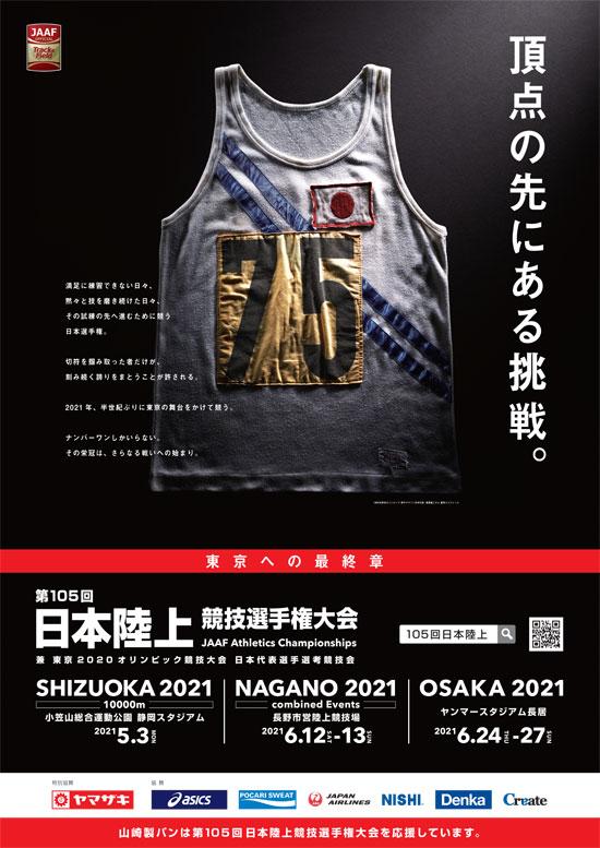 「第105回日本陸上競技選手権大会・10000m」(静岡)に10組20人を招待