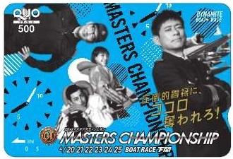 「第22回 PGⅠマスターズチャンピオン」開催記念クオカード(500円分)を5人に