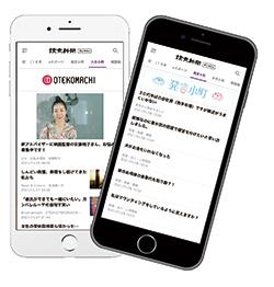 読売新聞オンラインアプリに2つの「小町」仲間入り 奥平亜美衣著「幸せになる60の法則」を5人に
