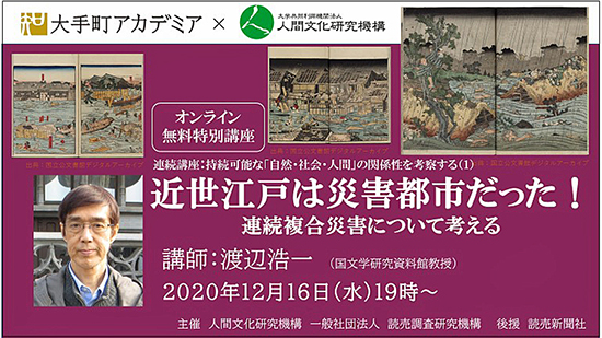 歴史好きにおすすめ! オンライン無料特別講座「近世江戸は災害都市だった! 連続複合災害について考える」参加者募集