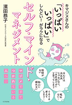 濱田恭子著「『いっぱいいっぱい』でしんどい! がラクになる セルフ・マインド・マネジメント」を3人に