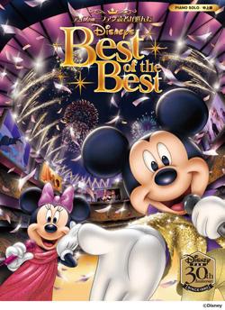 ピアノ楽譜集「ディズニーファン読者が選んだディズニー ベスト・オブ・ベスト~ディズニーファン創刊30周年記念盤」を5人に