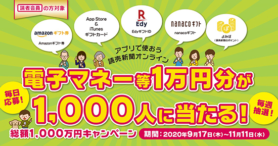 【読者会員限定】電子マネー等全5種類1万円分が計50人に当たる!今日は増量日!(10月24日)