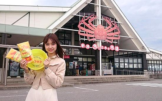 【チーム8の日本再発見!】橋本陽菜さんが選んだ富山県五箇山合掌の里のお土産を2人に