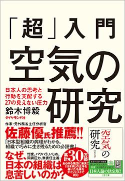 鈴木博毅著「『超』入門 空気の研究」を3人に