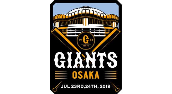 ④京セラドーム大阪 プレミアムシート 巨人・ヤクルト戦(7月23日)に10組20人をご招待