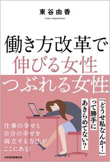東谷由香著「働き方改革で 伸びる女性 つぶれる女性」を5人に