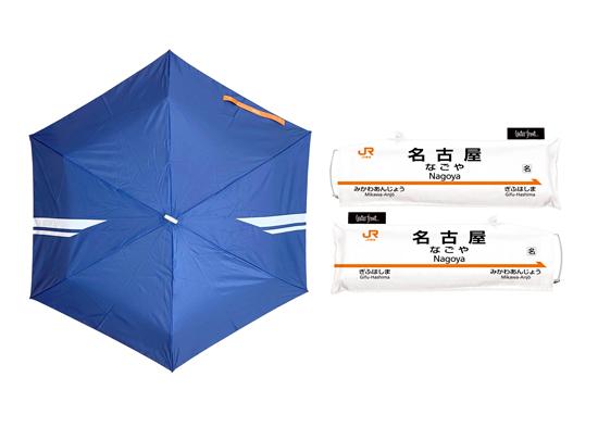 折りたたみ傘「ポケフラット東海道新幹線駅名標傘」を計5人に