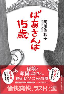 読売新聞で連載 阿川佐和子著「ばあさんは15歳」を10人に