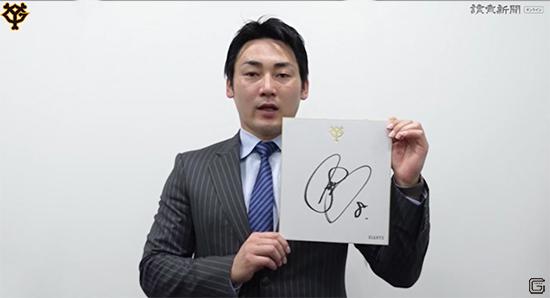 【読者会員限定】巨人軍の丸佳浩選手のサイン入り色紙を1人に