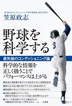 笠原政志著「野球を科学する 最先端のコンディショニング論」を5人に