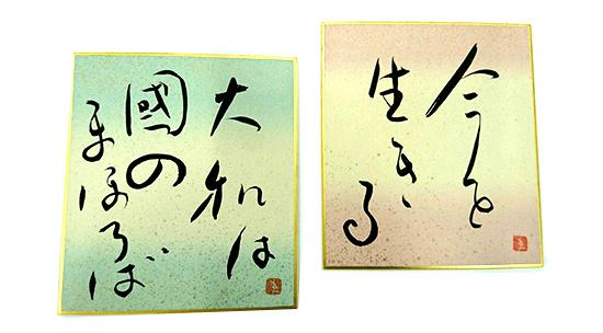 5月26日付夕刊「ああ言えばこう聞く」に登場 上野誠さんの色紙を4人に