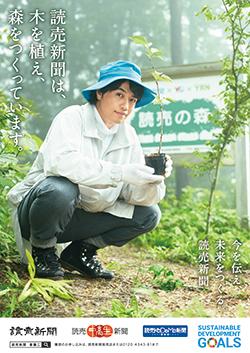 キャラクターは俳優の斎藤工さん 読売新聞の新ポスターを10人に