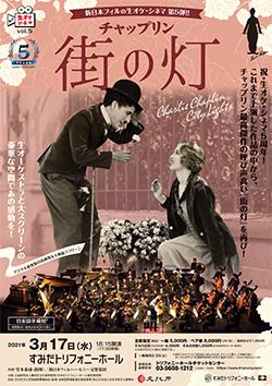 「新日本フィルの生オケ・シネマ Vol.5 チャップリン『街の灯』」に5組10人を招待
