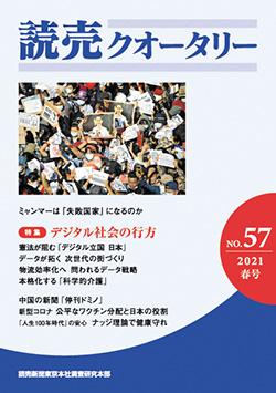 季刊オピニオン誌「読売クオータリー」2021春号を10人に