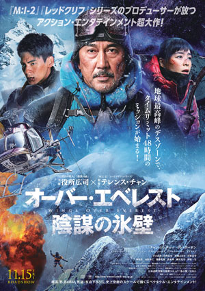 役所広司さん主演、映画「オーバー・エベレスト 陰謀の氷壁」のムビチケを15組30人に