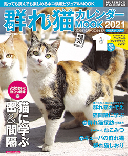 「群れ猫カレンダーMOOK2021」を5人に