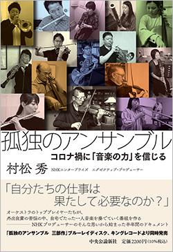 村松秀著「孤独のアンサンブル コロナ禍に『音楽の力』を信じる」を5人に