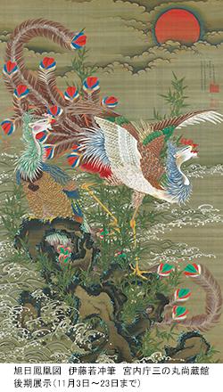 御即位記念特別展「皇室の名宝」特別内覧会(京都)に計100組200人を招待