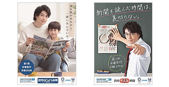 斎藤工さんのポスター2枚セットを10人に