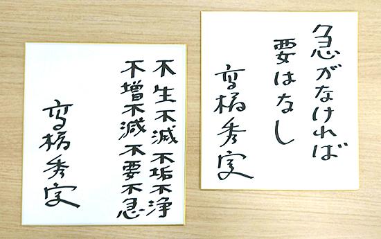 7月14日付夕刊「ああ言えばこう聞く」に登場 高橋秀実さんのサイン色紙を2人に