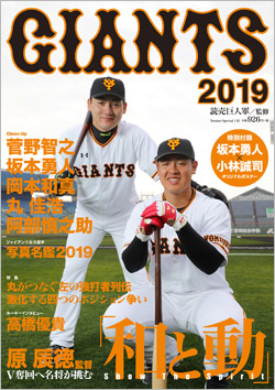 ファンブック「GIANTS 2019」