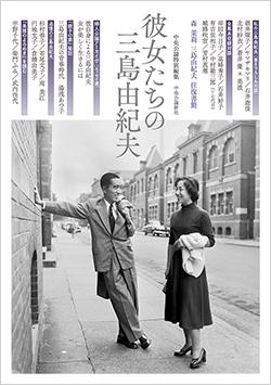 三島由紀夫没後50年記念出版 中央公論特別編集「彼女たちの三島由紀夫」を5人に