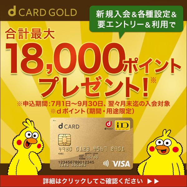 【PR】NTTドコモ「dカードGOLD」 を申込み(カード発行)いただいた方【全員】によみぽ【2000 ポイント】プレゼント