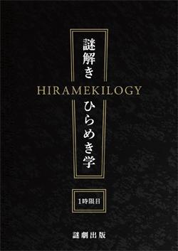 hirameki250.jpg