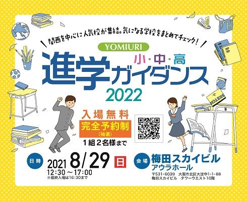 ※延期日決定※ 8月29日(日)YOMIURI 小・中・高 進学ガイダンス2022