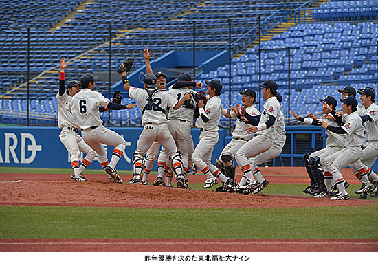 「第68回全日本大学野球選手権大会」招待券を150組300人に